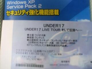 UNDER17_ciket.jpg