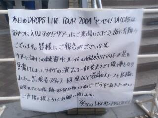 drops_tour2.jpg