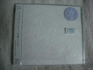 gokigenyo_cd.jpg