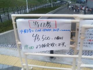 nana_live04summer.jpg
