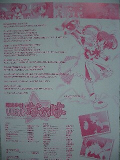 nanoha_ura.jpg