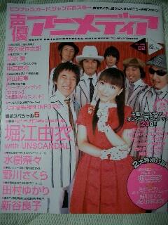 voice_animedia_02.jpg