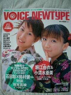 voice_newtype07.jpg