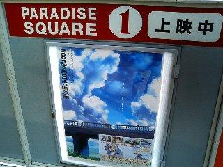air_movie