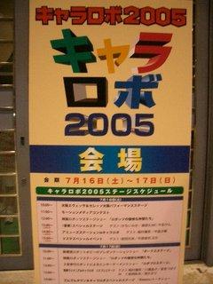 chararobo2005