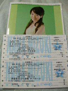 Nana_ticket