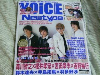 Voicenewtype_vol20