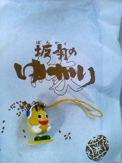 yukari_omiyage